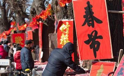 春节十字对联 绝妙的春节对联大全
